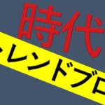 【副業】サイトアフィリはオワコン!時代はトレンド!【過去の実績に騙されるな!】
