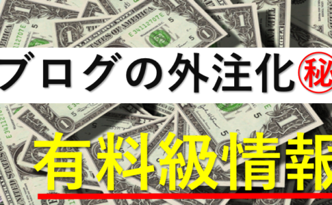 【実話】ブログの記事外注化を暴露!誰でもできる!【超有料級】