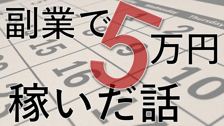 【副業】ネットビジネスで稼いだ5万円稼いだ話!