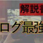 【副業】ブログ最強論!具体的に解説!!2