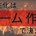 """【副業】外注化で大事なこと!""""チーム作り""""です!"""