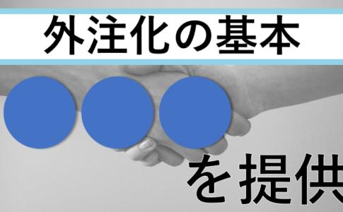 【副業】記事外注化はお金かからへん!外注化の基本大公開!2