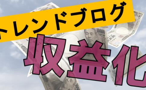 【実話】ブログ2か月目で14000円の収益が出た話【ブログはトレンドを絡めろ】2