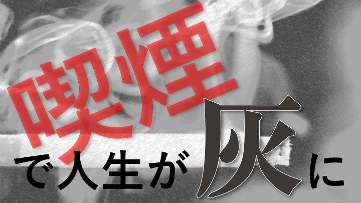 【実話】昼飯より喫煙を優先したら病気になった話!2