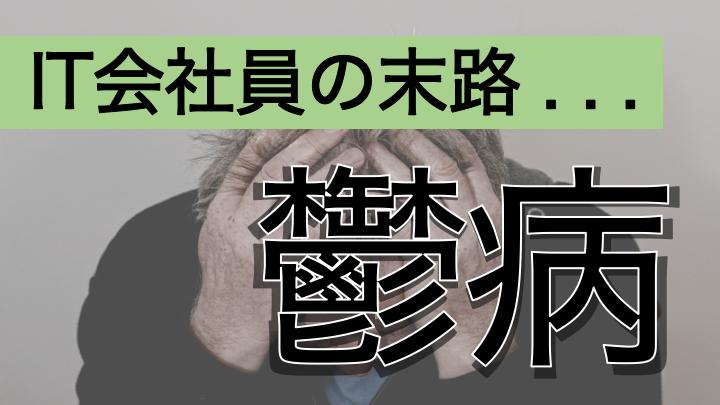 【実話】ITサラリーマンになったら鬱病になった話!2