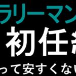 サラリーマンの初任給は少なすぎ!手取り18万円の一人暮らし事情。。。