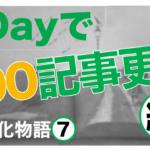 外注化物語⑦ ~外注化で、良質100記事も1日可能~2