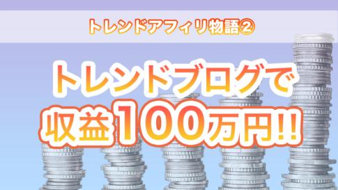 トレンドアフィリ 100万円